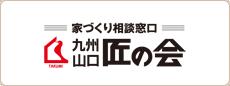 家づくり相談窓口 九州 山口 匠の会