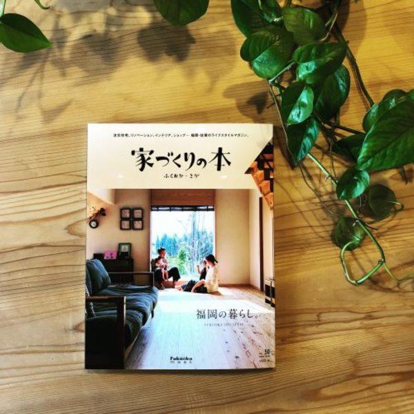 「家づくりの本 ふくおか・さが」掲載