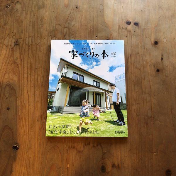 家づくりの本の表紙を飾りました!