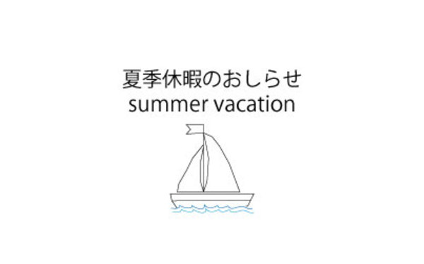 夏季休暇のおしらせ